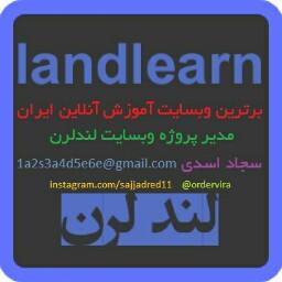 وبسایت لندلرن www.LANDLEARN.IR